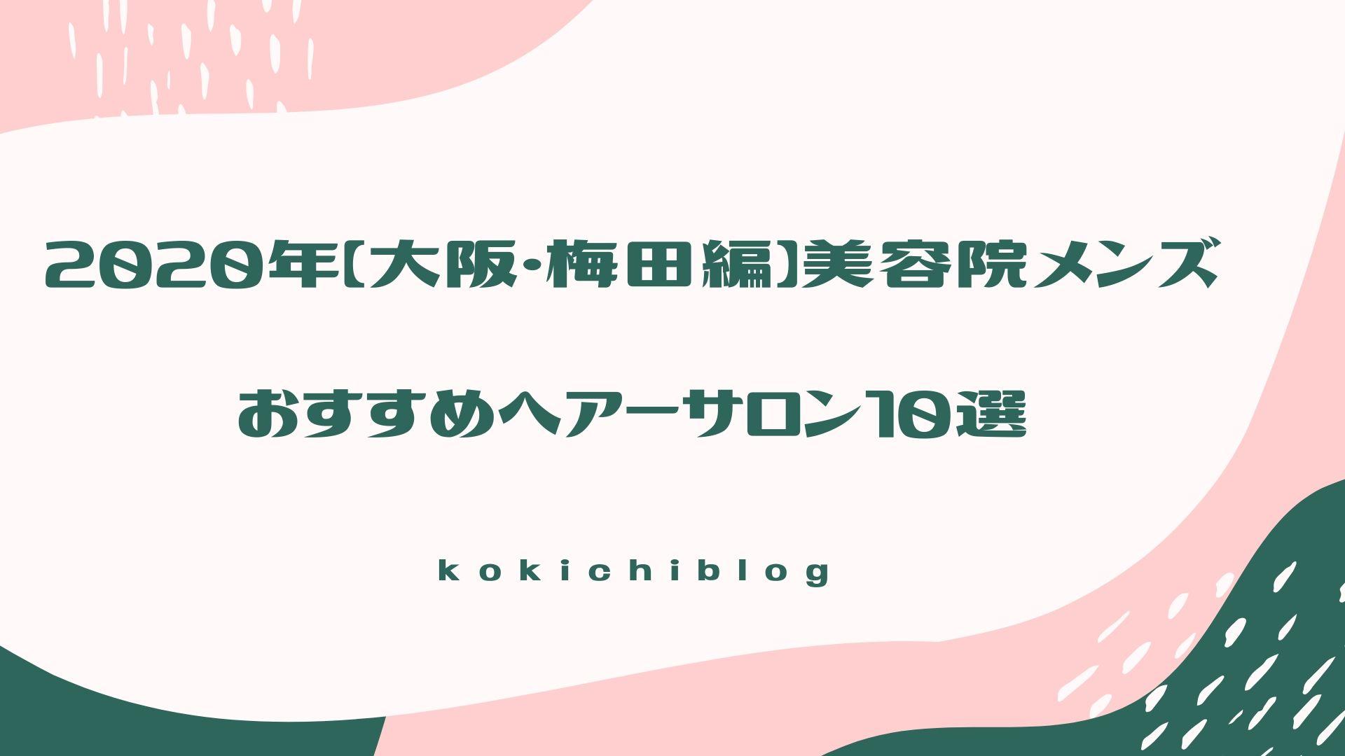2020年【大阪・梅田編】美容院メンズおすすめヘアーサロン10選